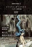 テリブル・ダークネス~カルトアートの恐怖の回廊 (禁断異系の美術館EX)