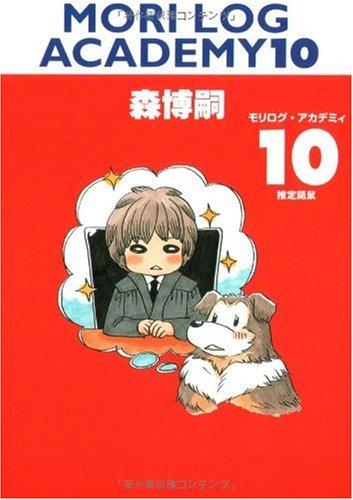 MORI LOG ACADEMY 10 (モリログ・アカデミィ 10) (ダ・ヴィンチブックス)