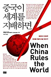 When China Rules the World (2009) (Korea Edition)