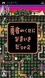 勇者のくせになまいきだor2 - PSP