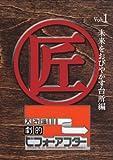 大改造!!劇的ビフォーアフターVol.1 未来をおびやかす台所編 [DVD]