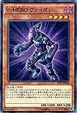 遊戯王OCG V・HERO ヴァイオン ノーマル PP19-JP018 遊戯王 ARC-V プレミアムパック19