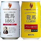 龍馬1865・龍馬レモン セット 各12缶 [ ノンアルコール 350mlx24本 ]