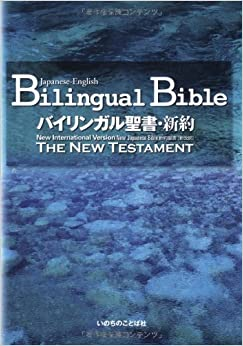 Book Japanese English Bilingual Bible New Testament. (Word of Life Press,2008)