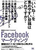 Facebookマーケティング [ビジテク] 価値ある「いいね!」を集める心得と手法 価値ある「いいね!」を集める心得と手法