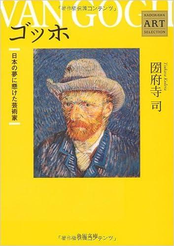 ゴッホ 日本の夢に懸けた芸術家