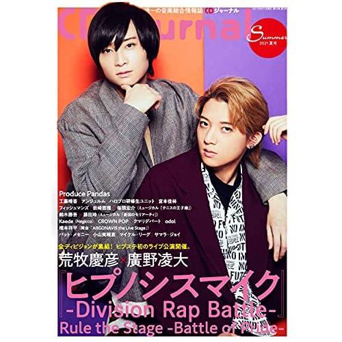 CD ジャーナル 2021年夏号 表紙画像