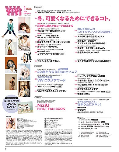 ViVi 増刊 最新号 追加画像