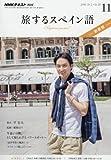 NHKテレビ 旅するスペイン語 2016年11月号 [雑誌] (NHKテキスト)