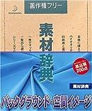 素材辞典 Vol.81 パックグラウンド・空間イメージ編