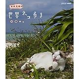 岩合光昭の世界ネコ歩き 沖縄 ブルーレイ【NHKスクエア限定商品】