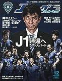 J LEAGUE SOCCER KING (Jリーグサッカーキング) 2017年 12 月号【アビスパ福岡特集】[雑誌]