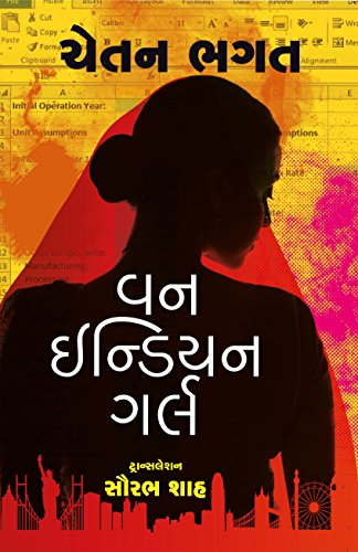 One Indian Girl (Gujarati) (Gujarati Edition)