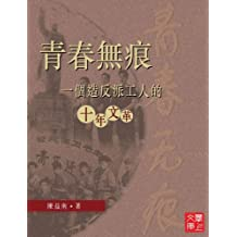 CUHK Series:A Rebel Worker's Life during the Cultural Revolution(Chinese Edition)