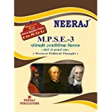 MPSE3-Western Political Thought (IGNOU help book for MPSE-3 in Hindi Medium )