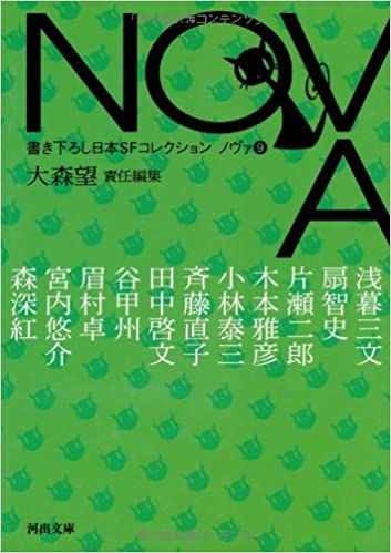 NOVA 9 ---書き下ろし日本SFコレクション (河出文庫) | 大森 望 |本 ...