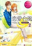 恋愛台風〈2〉 (エタニティ文庫)