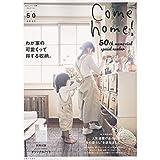 Come home! 2017年Vol.50 小さい表紙画像