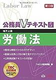 公務員Vテキスト (5) 労働法 第13版 (地方上級 対策)