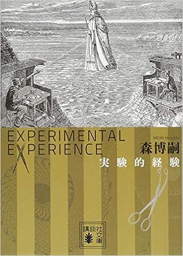 実験的経験 experimental experience 講談社文庫 森 博嗣 本 通販