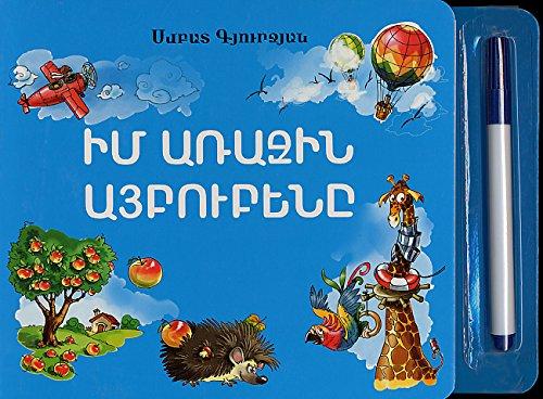Download Իմ առաջին այբուբենը (Im Arajin Aybubene): My First Armenian Alphabet (with dry erase marker) pdf epub