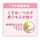 WAKILALA Underarm Pore Bright Up Essence, 4.06
