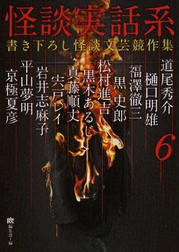 怪談実話系 6 (MF文庫ダ・ヴィンチ)
