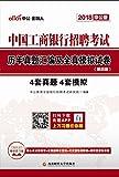 中公金融人·(2018)中国工商银行招聘考试:历年真题汇编及全真模拟试卷(第四版)(中公版)