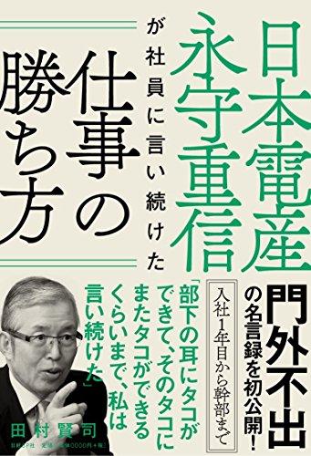 日本電産 永守重信が社員に言い続けた仕事の勝ち方