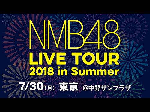 NMB48 LIVE TOUR 2018 in Summer 東京公演(中野サンプラザ)
