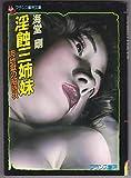 淫蝕三姉妹―肉地獄の招待状 (フランス書院文庫)
