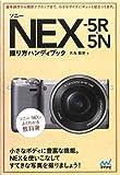 ソニー NEX-5R & 5N 撮り方ハンディブック