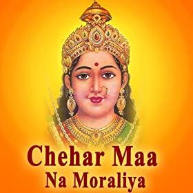 Amazon.com: Chehar Ma Tu Bhavani: Gagan Jethava: MP3 Downloads