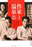 作家と温泉---お湯から生まれた27の文学 (らんぷの本)