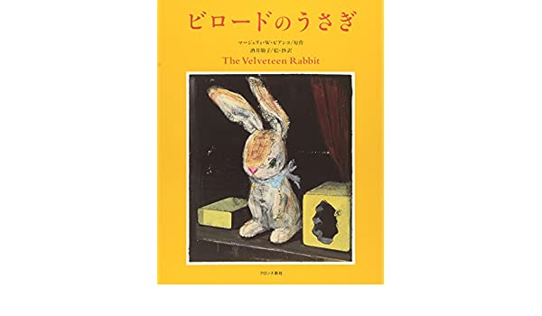 The Velveteen Rabbit (Japanese Edition): Margery Williams ...