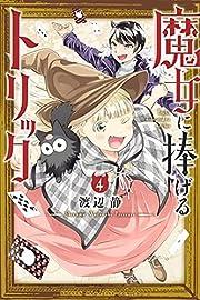 魔女に捧げるトリック(4) (講談社コミックス)