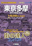 街の達人 コンパクト 東京 多摩 便利情報地図 (でっか字 道路地図 | マップル)