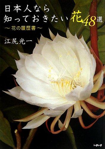 日本人なら知っておきたい花 48選 ~花の履歴書~