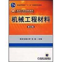 普通高等教育十一五国家级规划教材•机械工程材料(两种封面 随机发货)
