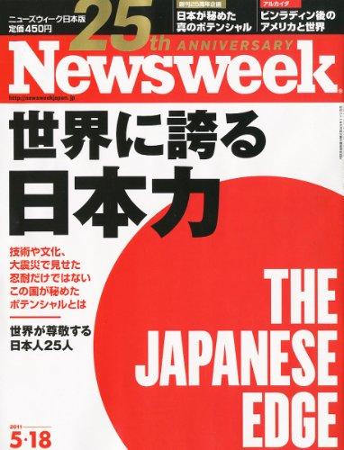 Newsweek (ニューズウィーク日本版) 2011年 05/18号 [雑誌]