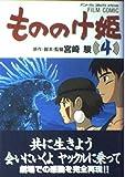 Princess Mononoke - Animage Comics Special: Mononoke Hime