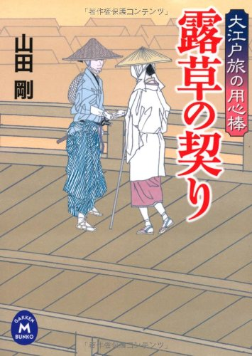 Download Pledge of bouncer spiderwort Oedo journey (Gakken M Bunko) (2012) ISBN: 4059007374 [Japanese Import] PDF