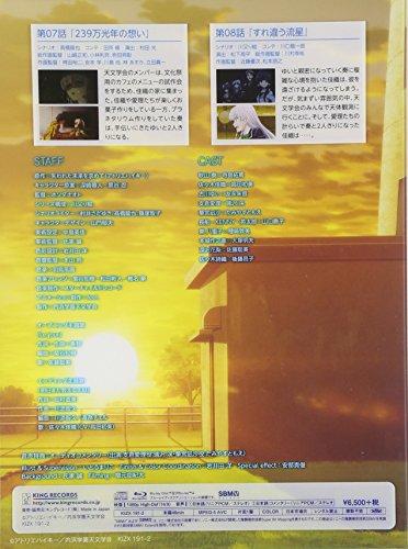 La Recherche Du Futur Perdu - Vol.4 (BD+CD) [Japan LTD BD] KIZX-191