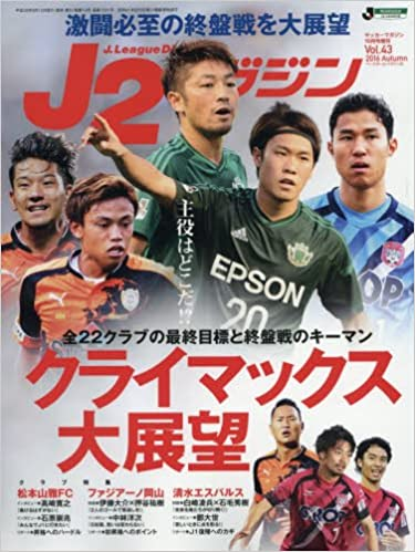 J2マガジン(43) 2016年 10 月号 ...