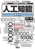 人工知能教科書 (I・O BOOKS)