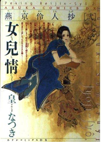 燕京伶人抄 (2) (あすかコミックスDX)