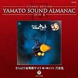 YAMATO SOUND ALMANAC 1978-II「さらば宇宙戦艦ヤマト 愛の戦士たち 音楽集」