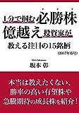 iltupunndetukamuhiltushoukabu okugoetoushikagaoshieruchuumokunozyuugomeigara (Japanese Edition)