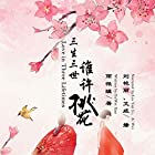 三生三世谁许桃花 - 三生三世誰許桃花 [Love in Three Lifetimes] Audiobook by 雨微醺 - 雨微醺 - Yuweixun Narrated by 刘艳丽 - 劉豔麗 - Liu Yanli, 艾威 - 艾威 - Ai Wei