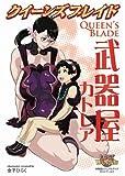 Queens Blade - Cattleya - Lost Worlds Series - Japanese Anime